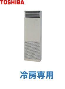東芝 冷房専用シリーズ 床置スタンド形 2.3馬力 シングル 三相200V ワイヤード 業務用エアコン