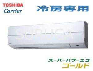 東芝 冷房専用シリーズ 壁掛形 1.5馬力 シングル 単相200V ワイヤード 冷房専用 業務用エアコン