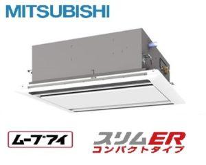 三菱電機 スリムER コンパクトタイプシリーズ 天井カセット2方向 5馬力 シングル 三相200V ワイヤード 標準省エネ ムーブアイ 業務用エアコン