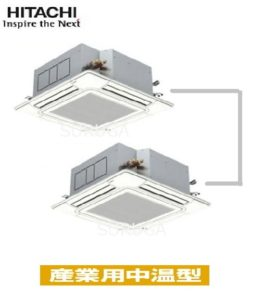 日立 てんかせ4方向 5馬力 同時ツイン 三相200V ワイヤード 産業用中温型 中温用エアコン