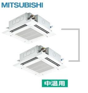 三菱電機 天井カセット4方向 10馬力 同時ツイン 三相200V ワイヤード 中温用エアコン 冷房専用
