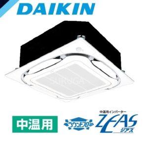ダイキン 天井カセット4方向 ラウンドフロー デマンドオフサイクル 4馬力 シングル 三相200V ワイヤード 中温用エアコン 中温用インバーターZEAS