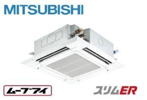 三菱電機 スリムERシリーズ 天井カセット4方向 1.5馬力 シングル 三相200V ワイヤード 標準省エネ ムーブアイ 業務用エアコン