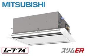 三菱電機 スリムERシリーズ 天井カセット2方向 3馬力 シングル 単相200V ワイヤード 標準省エネ ムーブアイ 業務用エアコン