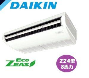 ダイキン EcoZEASシリーズ 天井吊形 8馬力 シングル 三相200V ワイヤード 標準省エネ 業務用エアコン
