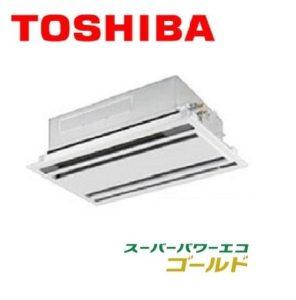 東芝 スーパーパワーエコゴールドシリーズ 天井カセット2方向 4馬力 シングル 三相200V ワイヤード 標準省エネ 業務用エアコン