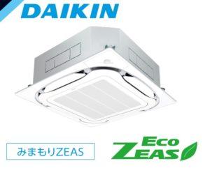 ダイキン 業務用エアコン EcoZEAS 天井カセット4方向 S-ラウンドフロー みまもりZEAS 1.5馬力 シングル 標準省エネ 単相200V ワイヤード