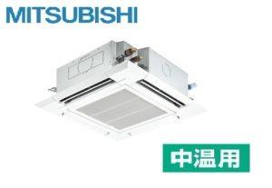 三菱電機 天井カセット4方向 4馬力 シングル 三相200V ワイヤード 中温用エアコン 中温パッケージエアコン