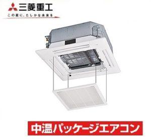 三菱重工 天井カセット4方向 4馬力 シングル 三相200V ワイヤード 中温用エアコン 中温パッケージエアコン
