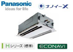 パナソニック Hシリーズ エコナビ 2方向天井カセット形 4馬力 シングル 三相200V ワイヤード 標準省エネ 業務用エアコン