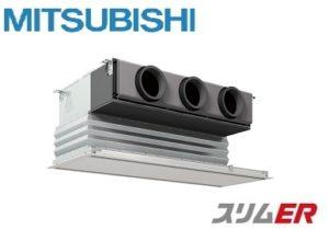 三菱電機 スリムERシリーズ 天井埋込ビルトイン 2.5馬力 シングル 単相200V ワイヤード 標準省エネ 業務用エアコン
