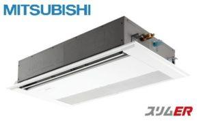 三菱電機 スリムERシリーズ 天井カセット1方向 1.5馬力 シングル 三相200V ワイヤード 標準省エネ 業務用エアコン