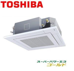 東芝 業務用エアコン スーパーパワーエコゴールド 天井カセット4方向 1.5馬力 シングル 標準省エネ 三相200V ワイヤード