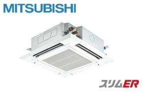 三菱電機 業務用エアコン スリムER 天井カセット4方向 1.5馬力 シングル 標準省エネ 単相200V ワイヤード