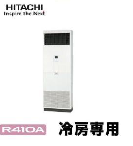 日立 冷房専用シリーズ ゆかおき 床置形 2馬力 シングル 単相200V ワイヤード 冷媒R410A 業務用エアコン