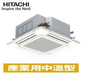 日立 てんかせ4方向 3馬力 シングル 冷房専用 三相200V ワイヤード 産業用中温型 中温用エアコン
