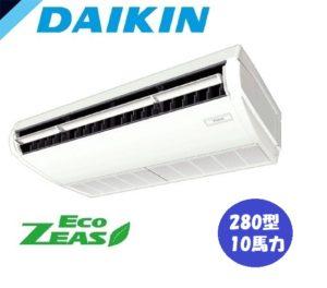 ダイキン EcoZEASシリーズ 天井吊形 10馬力 シングル 三相200V ワイヤード 標準省エネ 業務用エアコン