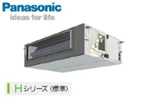 パナソニック Hシリーズ ビルトインオールダクト形 2馬力 シングル 単相200V ワイヤード 標準省エネ 業務用エアコン