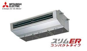三菱電機 スリムER コンパクトタイプシリーズ 厨房用天吊形 5馬力 シングル 三相200V ワイヤード 標準省エネ 業務用エアコン