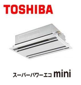 東芝 スーパーパワーエコminiシリーズ 天井カセット2方向 3馬力 シングル 単相200V ワイヤード 標準省エネ 業務用エアコン