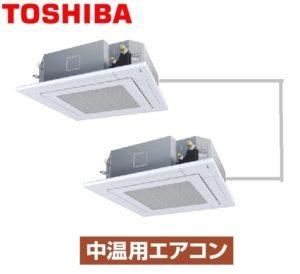 東芝 天井カセット4方向 5馬力 同時ツイン 三相200V ワイヤード 中温用エアコン 中温パッケージエアコン