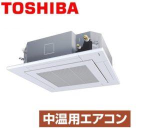 東芝 天井カセット4方向 5馬力 シングル 三相200V ワイヤード 中温用エアコン 中温パッケージエアコン