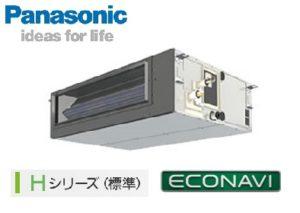 パナソニック Hシリーズ エコナビ ビルトインオールダクト形 2馬力 シングル 単相200V ワイヤード 標準省エネ 業務用エアコン