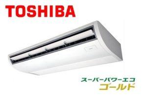 東芝 スーパーパワーエコゴールドシリーズ 天井吊形 1.5馬力 シングル 単相200V ワイヤレス 標準省エネ 業務用エアコン