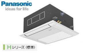 パナソニック Hシリーズ 1方向天井カセット形 1.5馬力 シングル 単相200V ワイヤード 標準省エネ 業務用エアコン