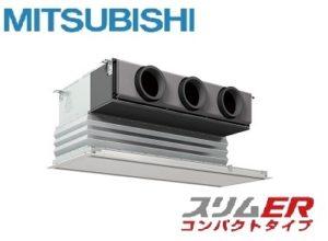 三菱電機 スリムER コンパクトタイプシリーズ 天井埋込ビルトイン 4馬力 シングル 三相200V ワイヤード 標準省エネ 業務用エアコン