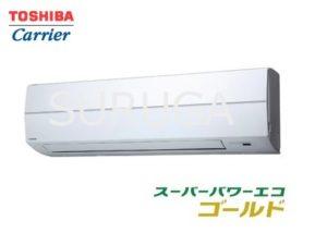 東芝 業務用エアコン スーパーパワーエコゴールド 壁掛形 1.5馬力 シングル 標準省エネ 三相200V ワイヤード