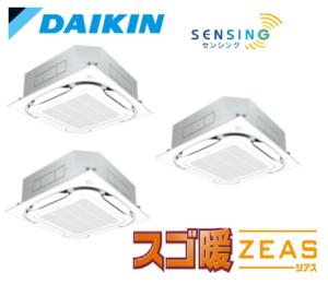 ダイキン 業務用エアコン スゴ暖 ZEAS 天井カセット4方向 S-ラウンドフロー センシングタイプ ストリーマ除菌シリーズ 6馬力 同時トリプル 寒冷地用  冷媒R32
