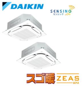ダイキン 業務用エアコン スゴ暖 ZEAS 天井カセット4方向 S-ラウンドフロー センシングタイプ ストリーマ除菌シリーズ 6馬力 同時ツイン 寒冷地用  冷媒R32