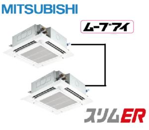 三菱電機 業務用エアコン スリムER 天井カセット4方向 ムーブアイ 8馬力 同時ツイン 標準省エネ  冷媒R32