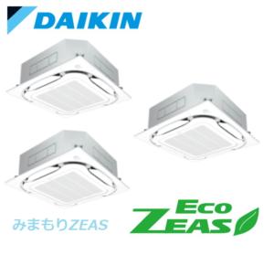 ダイキン 業務用エアコン EcoZEAS 天井カセット4方向 S-ラウンドフロー みまもりZEAS 8馬力 同時トリプル 標準省エネ