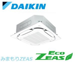 ダイキン 業務用エアコン EcoZEAS 天井カセット4方向 S-ラウンドフロー みまもりZEAS 6馬力 シングル 標準省エネ