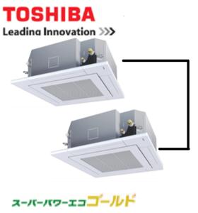 東芝 業務用エアコン スーパーパワーエコゴールド 天井カセット4方向 10馬力 同時ツイン 標準省エネ  冷媒R32