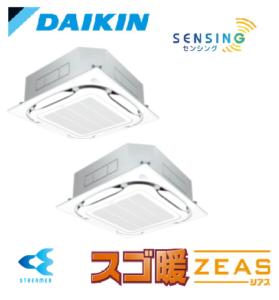 ダイキン 業務用エアコン スゴ暖 ZEAS 天井カセット4方向 S-ラウンドフロー センシングタイプ ストリーマ除菌シリーズ 6馬力 同時ツイン 寒冷地用