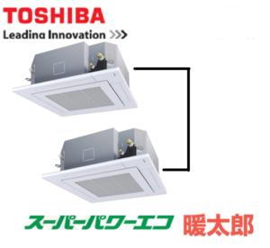 東芝 業務用エアコン スーパーパワーエコ暖太郎 天井カセット4方向 6馬力 同時ツイン 寒冷地用  冷媒R32ワイヤレス