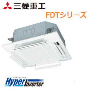 三菱重工 業務用エアコン HyperInverter 天井カセット4方向 お掃除ラクリーナパネル 6馬力 シングル 標準省エネ